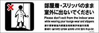 標識スクエア「 部屋着のまま室外に出ないで 」ヨコ・中【プレート 看板】280×94mm CTK4096 4枚組