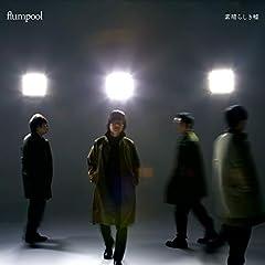flumpool「素晴らしき嘘」のジャケット画像