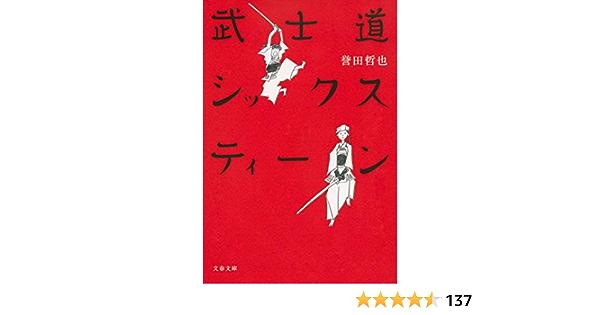 武士道シックスティーン (文春文庫)   誉田 哲也  本   通販   Amazon
