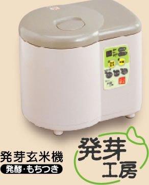【HCH-50G】 MK(エムケー精工) 発芽玄米機「発芽工房」 発酵・もちつき