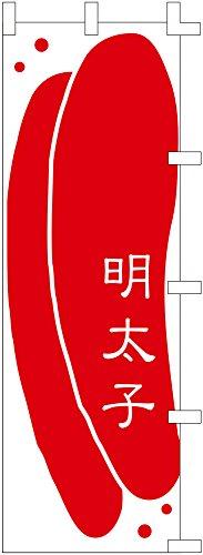 のぼり旗 (nobori) 「明太子」9014