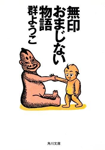 無印おまじない物語 「無印」シリーズ (角川文庫)の詳細を見る