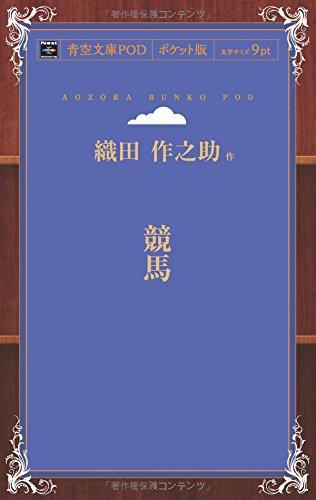 競馬 (青空文庫POD(ポケット版))