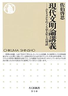 現代文明論講義 ニヒリズムをめぐる京大生との対話 (ちくま新書)