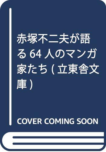 [画像:赤塚不二夫が語る64人のマンガ家たち (立東舎文庫)]