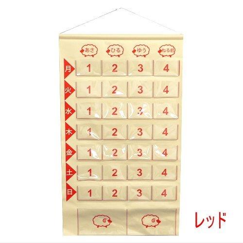 ビーグラッド お薬カレンダー 1週間分 ひつじ ブラウン