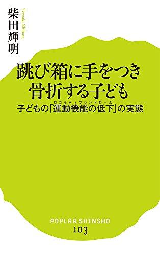 (103)跳び箱に手をつき骨折する子ども (ポプラ新書)の詳細を見る
