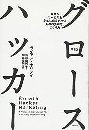 【読んだ本】 グロースハッカー 第2版