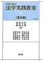 プラクティス 法学実践教室〈2〉憲法編