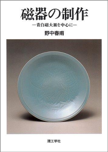 磁器の制作―青白磁大皿を中心に