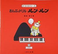 おんぷのドリル ルンルン1 (ピエロシリーズ)