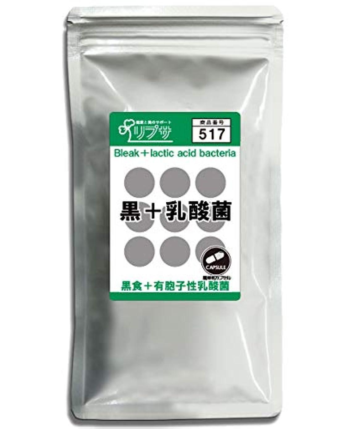 トラップ羽受益者黒+乳酸菌 約3か月分 C-517
