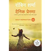 Daily Inspiration (Hindi) [Paperback] ROBIN SHARMA