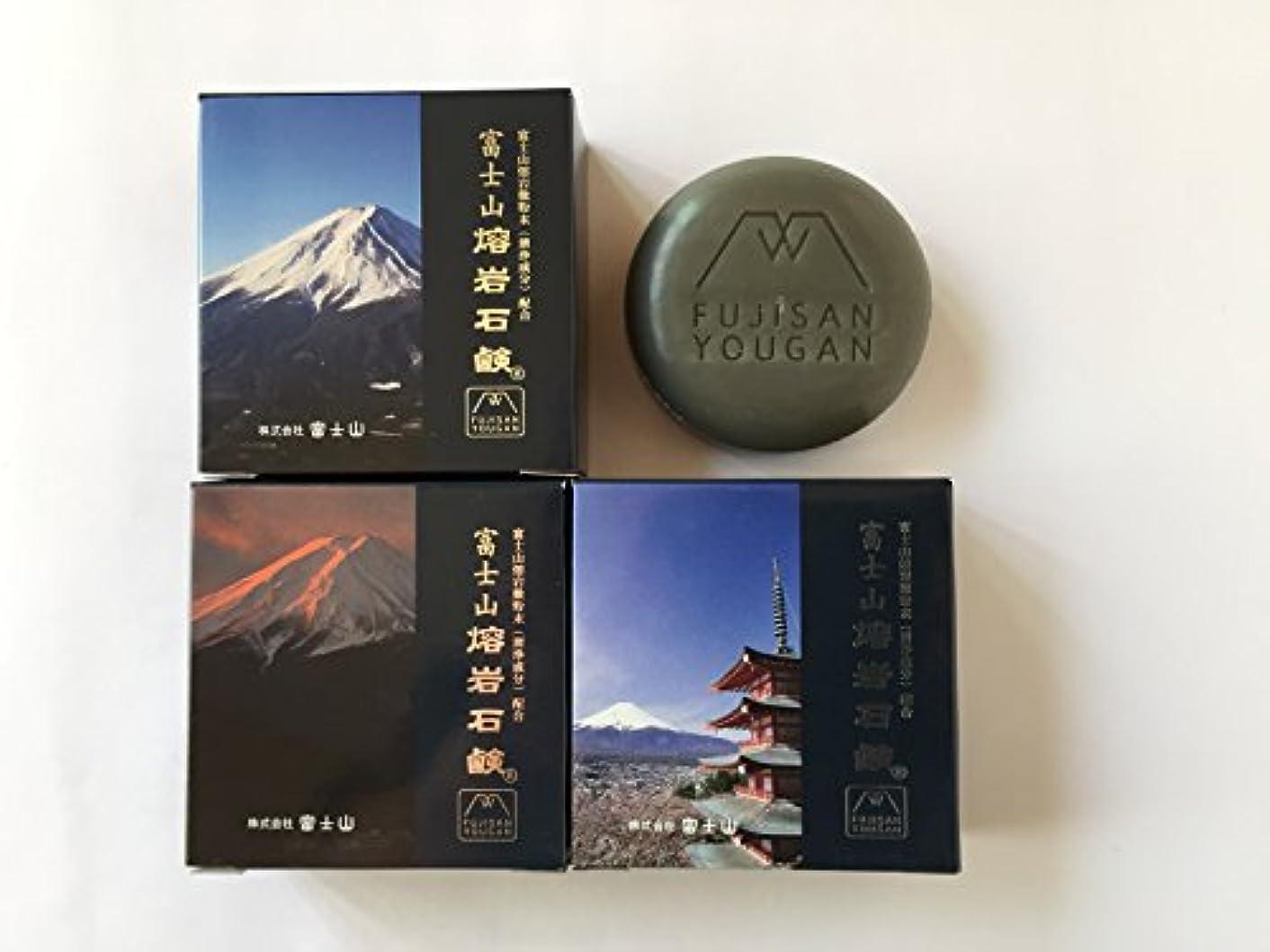 移行カップにぎやか富士山溶岩石鹸 50g/個×3個セット(富士山写真化粧箱)