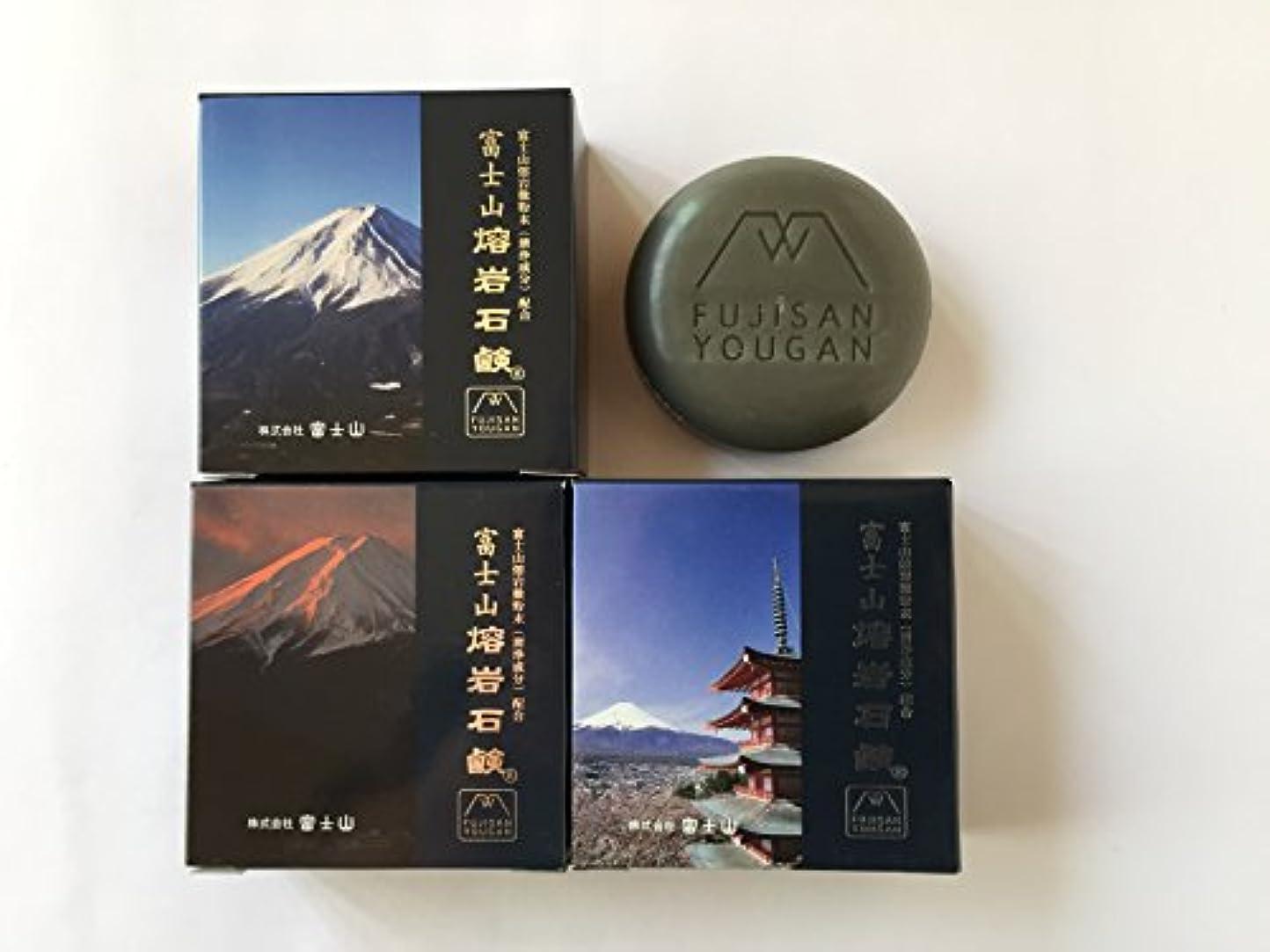 強い不十分なタイムリーな富士山溶岩石鹸 50g/個×3個セット(富士山写真化粧箱)
