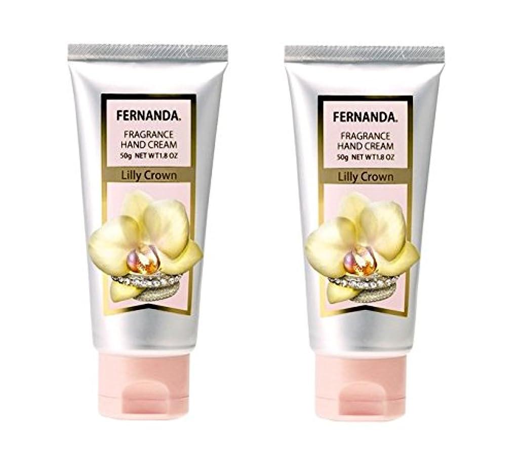 カプラー億アブストラクトFERNANDA(フェルナンダ) Hand Cream Lilly Crown (ハンドクリーム リリークラウン)×2個セット