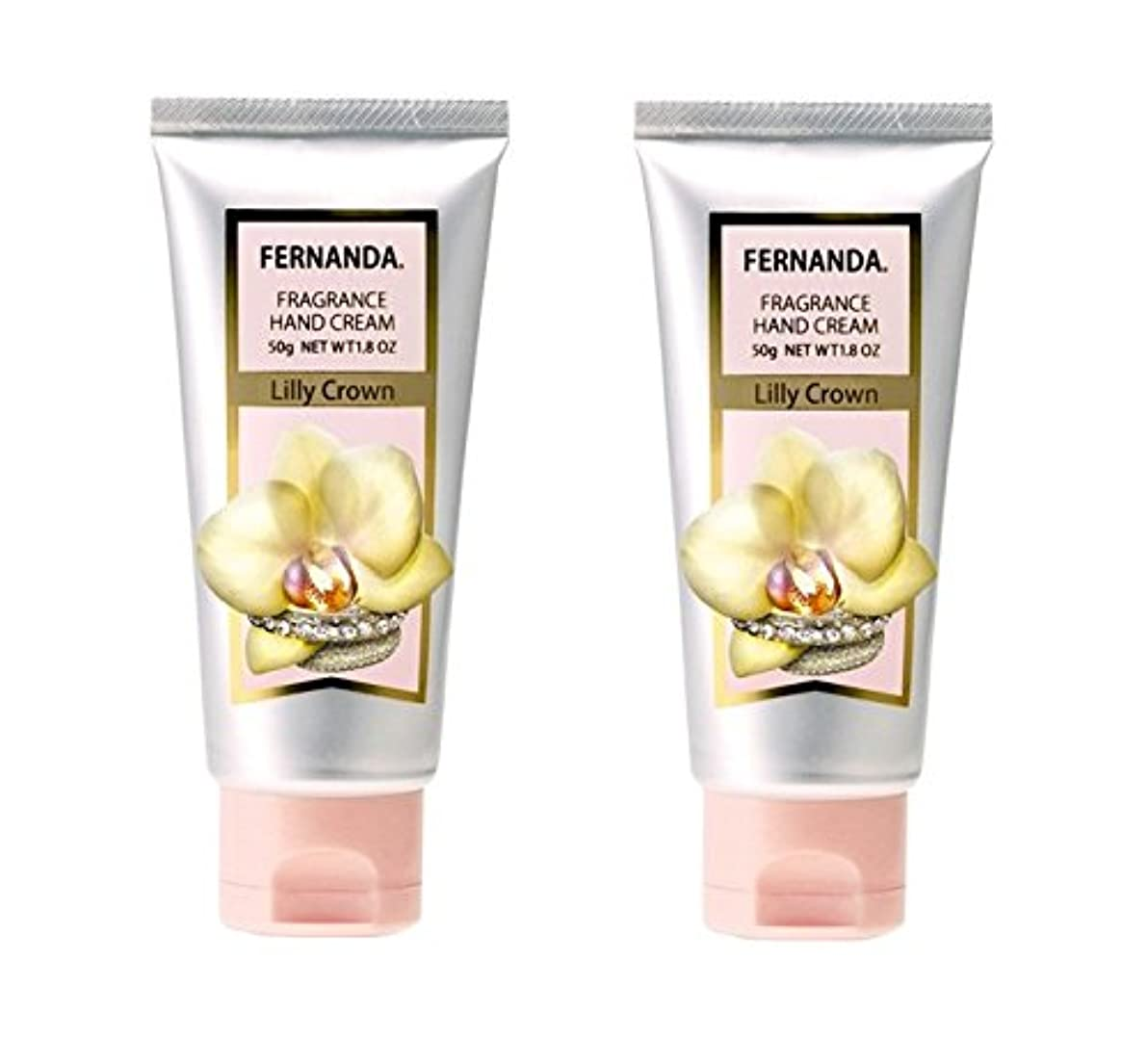 秘密の生き残り準備するFERNANDA(フェルナンダ) Hand Cream Lilly Crown (ハンドクリーム リリークラウン)×2個セット