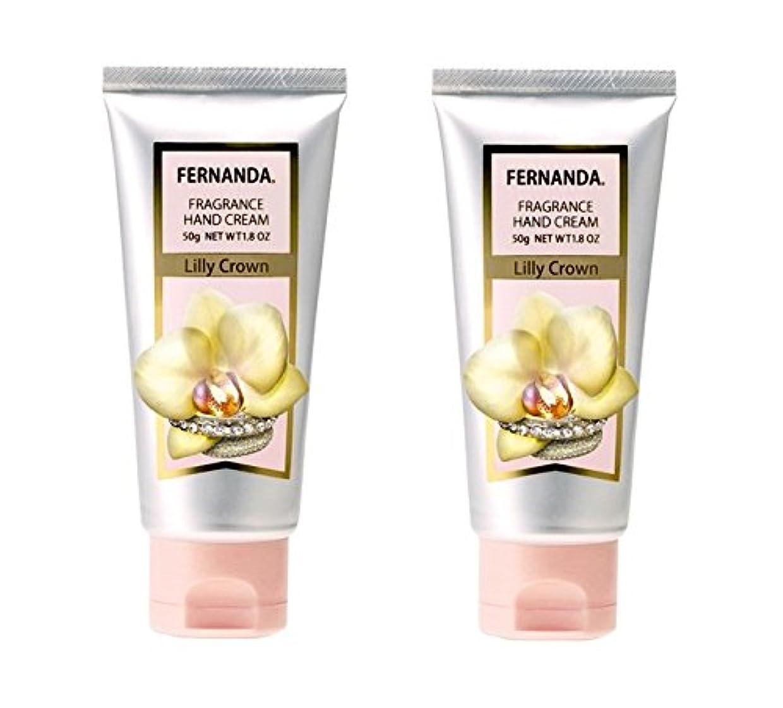 王朝飽和する役に立たないFERNANDA(フェルナンダ) Hand Cream Lilly Crown (ハンドクリーム リリークラウン)×2個セット