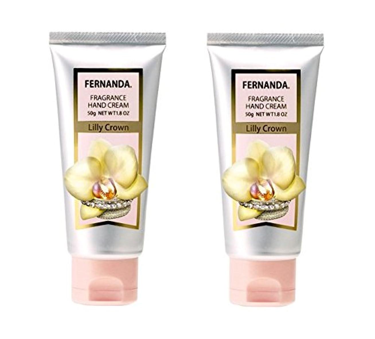 反応するお互いカスケードFERNANDA(フェルナンダ) Hand Cream Lilly Crown (ハンドクリーム リリークラウン)×2個セット