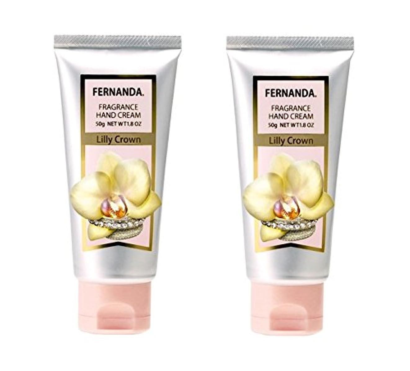 雑草人事顎FERNANDA(フェルナンダ) Hand Cream Lilly Crown (ハンドクリーム リリークラウン)×2個セット