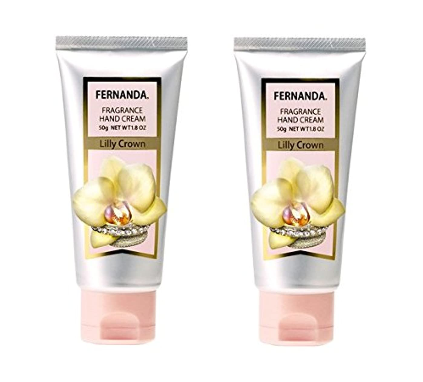 家事市長有益FERNANDA(フェルナンダ) Hand Cream Lilly Crown (ハンドクリーム リリークラウン)×2個セット