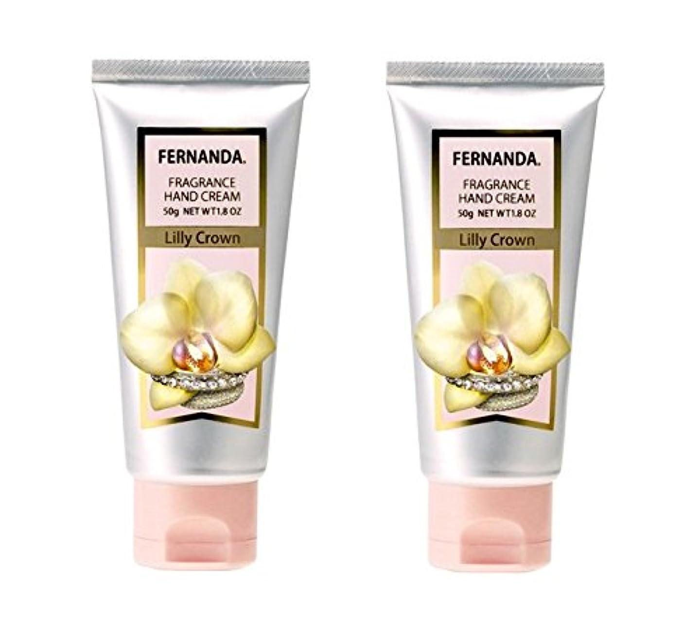 国籍おそらくトレイルFERNANDA(フェルナンダ) Hand Cream Lilly Crown (ハンドクリーム リリークラウン)×2個セット