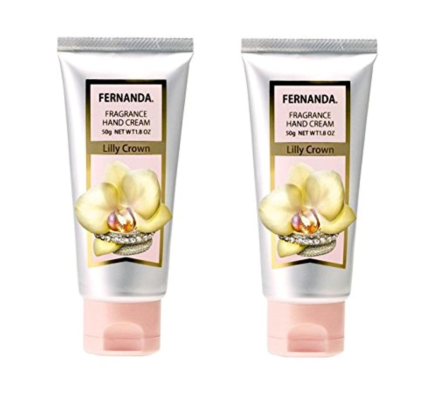 継承フィラデルフィアロビーFERNANDA(フェルナンダ) Hand Cream Lilly Crown (ハンドクリーム リリークラウン)×2個セット