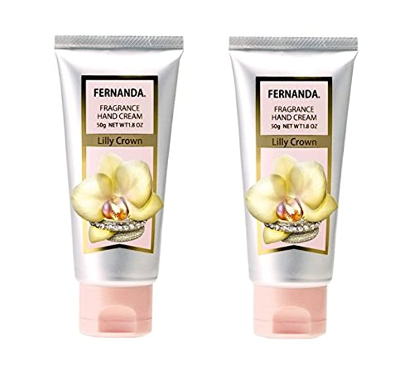下手ムスタチオオーディションFERNANDA(フェルナンダ) Hand Cream Lilly Crown (ハンドクリーム リリークラウン)×2個セット