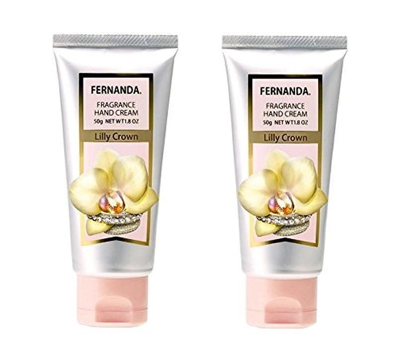 花瓶死傷者凍るFERNANDA(フェルナンダ) Hand Cream Lilly Crown (ハンドクリーム リリークラウン)×2個セット