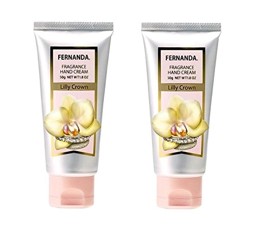 王族考古学者FERNANDA(フェルナンダ) Hand Cream Lilly Crown (ハンドクリーム リリークラウン)×2個セット