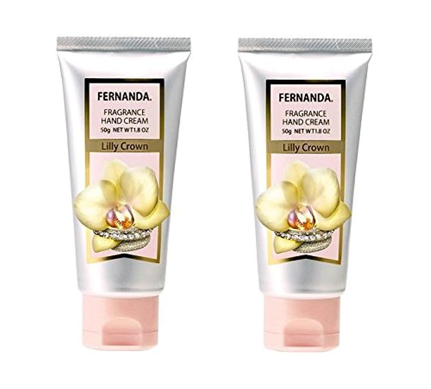 アフリカ追い越す突破口FERNANDA(フェルナンダ) Hand Cream Lilly Crown (ハンドクリーム リリークラウン)×2個セット