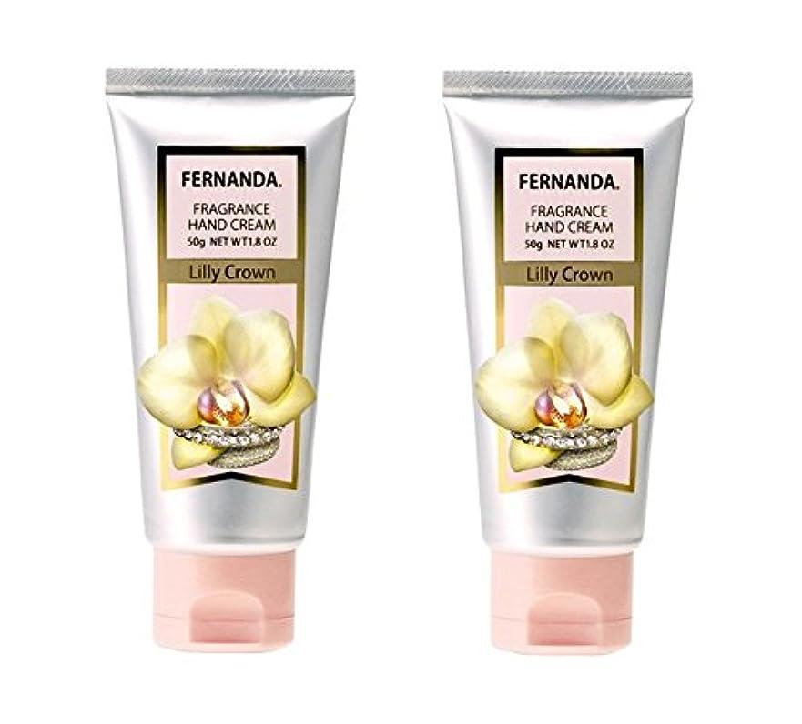 倫理注釈時間厳守FERNANDA(フェルナンダ) Hand Cream Lilly Crown (ハンドクリーム リリークラウン)×2個セット