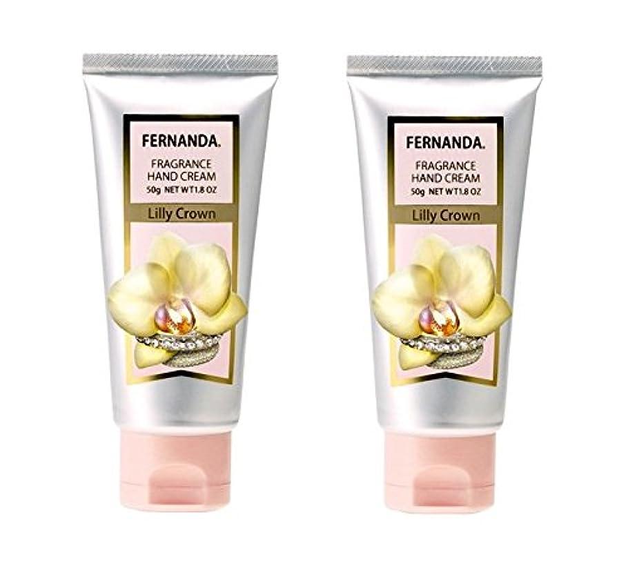最適仕える名声FERNANDA(フェルナンダ) Hand Cream Lilly Crown (ハンドクリーム リリークラウン)×2個セット