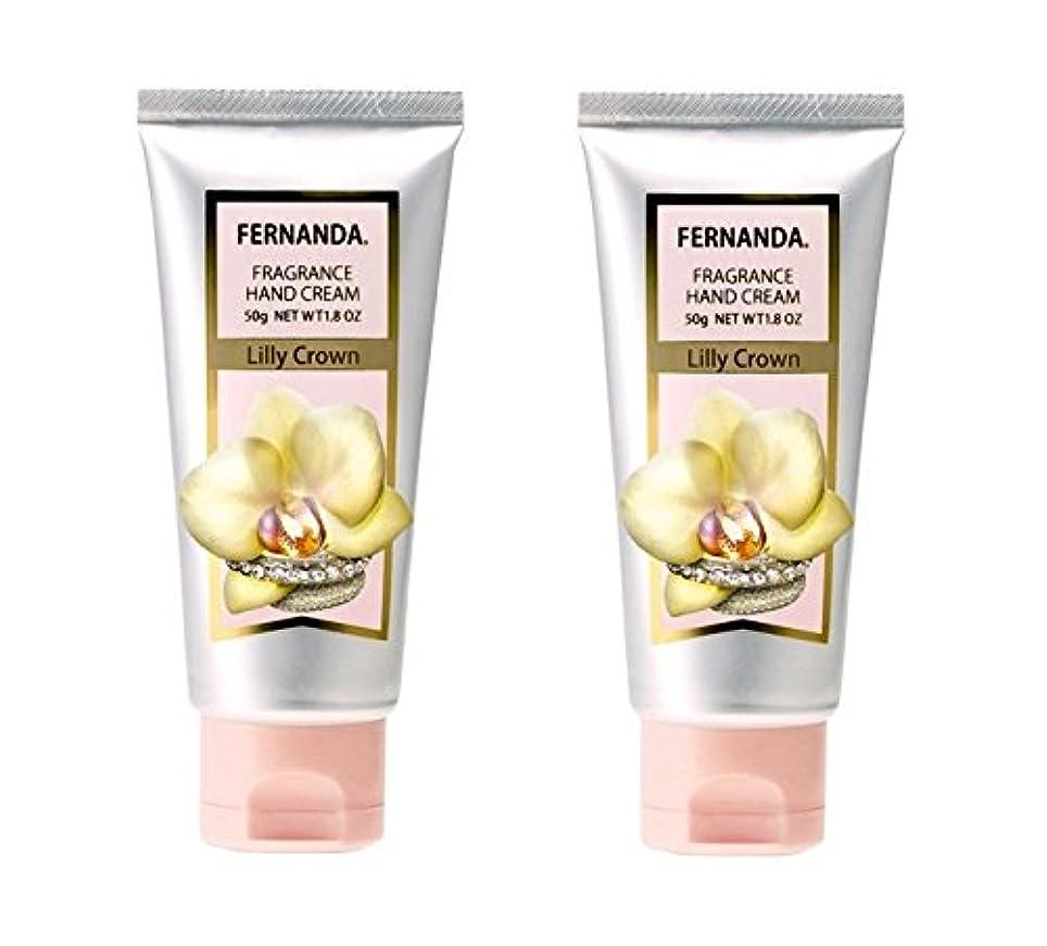 コメンテーター撃退するテーブルを設定するFERNANDA(フェルナンダ) Hand Cream Lilly Crown (ハンドクリーム リリークラウン)×2個セット