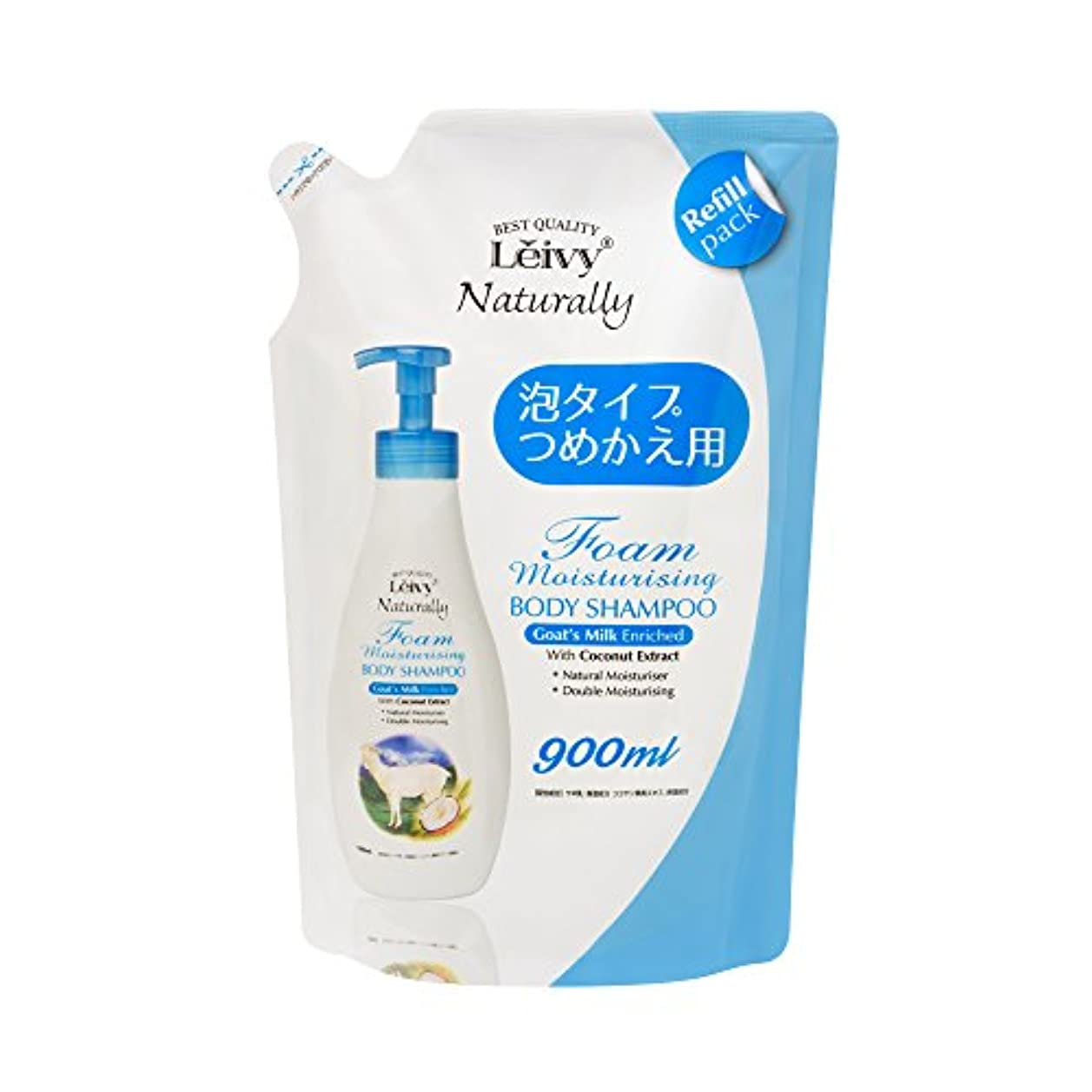 栄養技術的なオーバーランレイヴィー フォームボディシャンプー ゴートミルク 詰替用