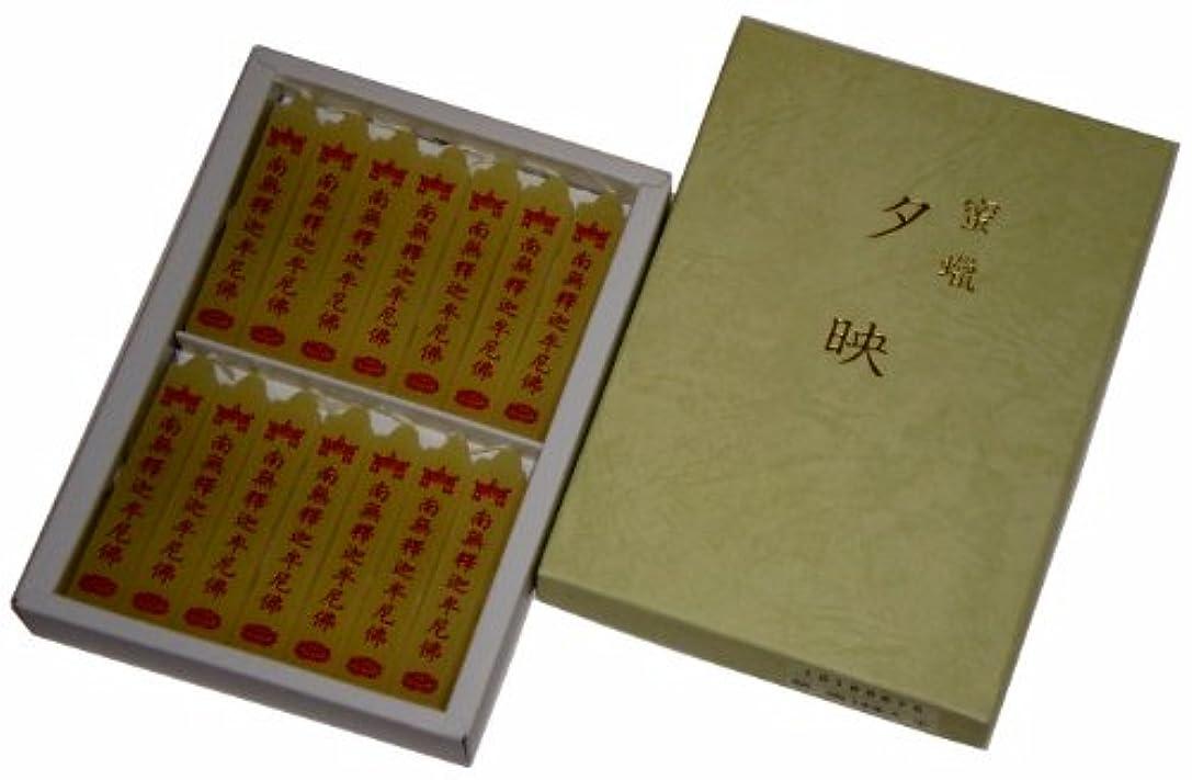 ゴールド簡単なアカデミック鳥居のローソク 蜜蝋夕映 釈迦 14本入(小) #100675