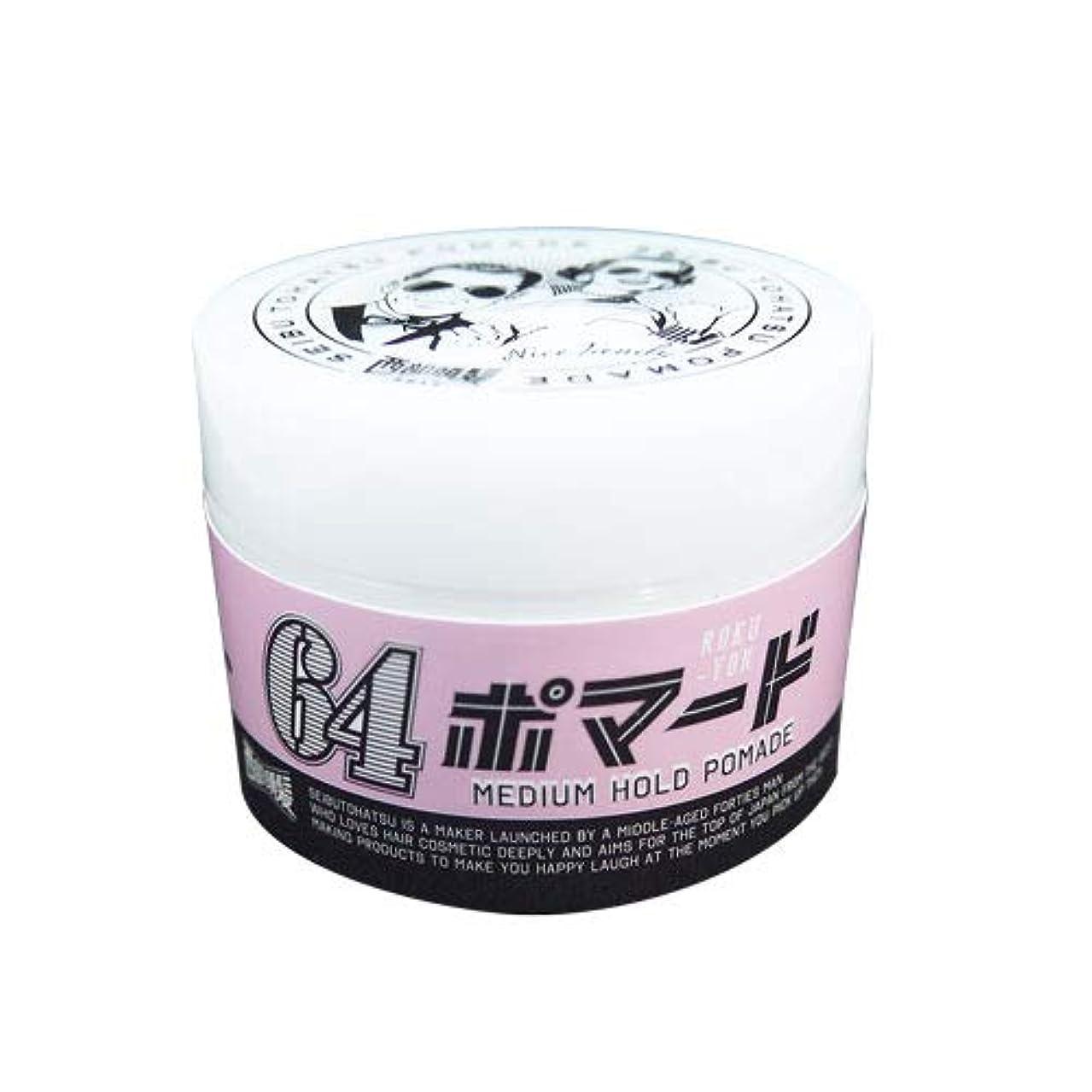 再生可能規制年金西部頭髪 64ポマード ロクヨンポマード ピンク 50g