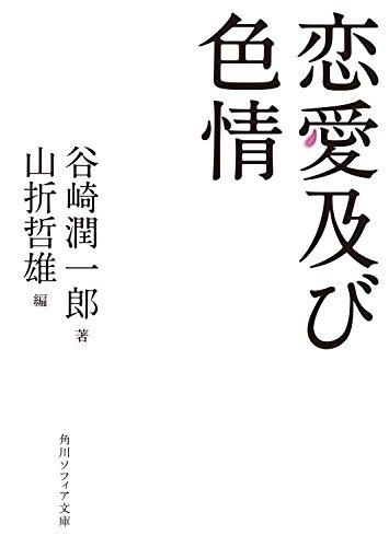 恋愛及び色情 (角川ソフィア文庫)