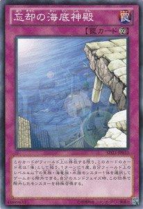 遊戯王カード 【忘却の海底神殿】 SD23-JP033-N ≪海皇の咆哮≫