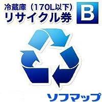 【ソフマップ専用】冷蔵庫・フリーザー(170リットル以下)リサイクル券 B ※本体購入時冷蔵庫リサイクルを希望される場合