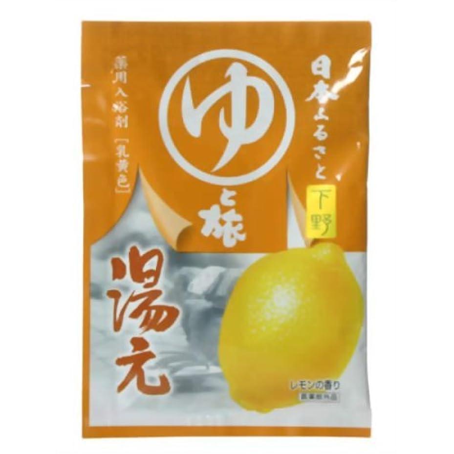 夕暮れ炎上促すヤマサキの入浴剤シリーズ 湯元(入浴剤)