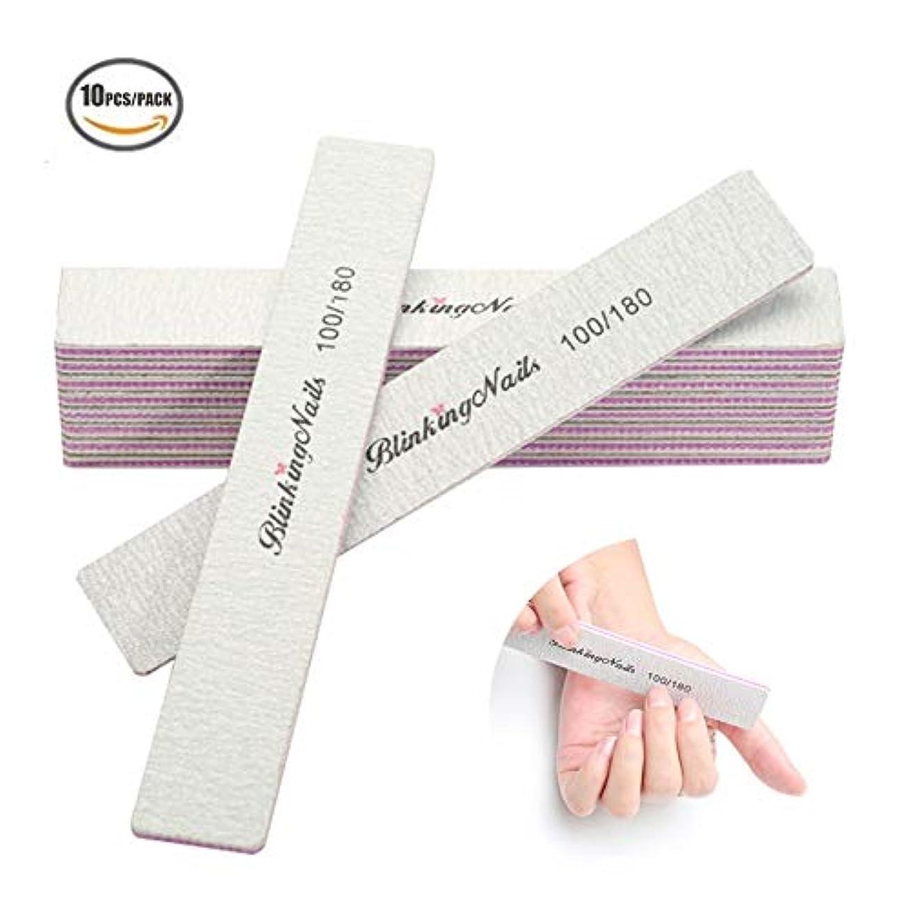 ヘロイン改善霊洗濯可プロネイルやすり 研磨ツール 爪やすり 爪磨き 両面使えるエメリーボード ジェルネイル道具 10本入 100/180砂