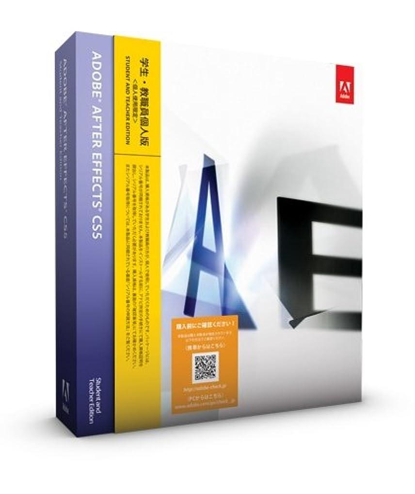 ヘルパー義務づける政治家の学生?教職員個人版 Adobe After Effects CS5 Macintosh版 (64bit) (要シリアル番号申請)