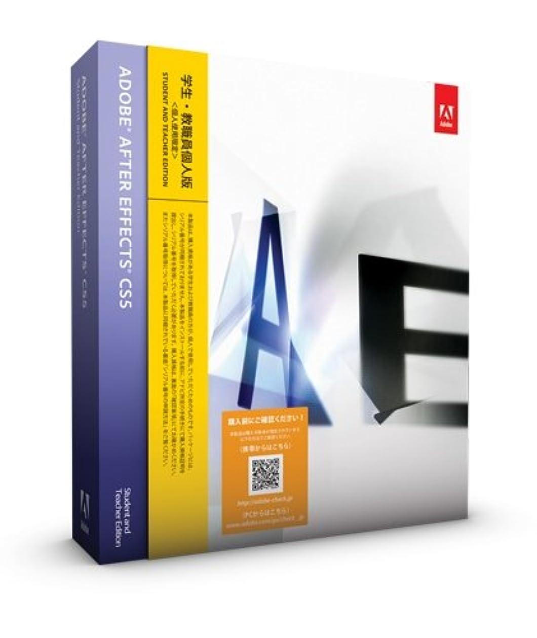 コンパス日帰り旅行に法律学生?教職員個人版 Adobe After Effects CS5 Windows版 (64bit) (要シリアル番号申請)