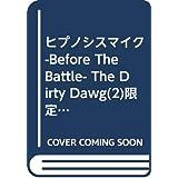 ヒプノシスマイク -Before The Battle- The Dirty Dawg(2)限定版 (講談社キャラクターズA)