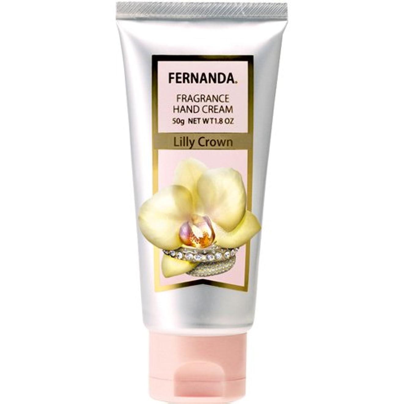 君主貢献する信頼性FERNANDA(フェルナンダ) Hand Cream Lilly Crown (ハンドクリーム リリークラウン)