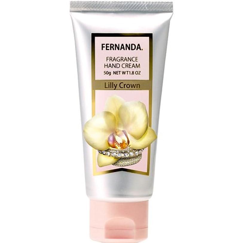 リス格差現実にはFERNANDA(フェルナンダ) Hand Cream Lilly Crown (ハンドクリーム リリークラウン)