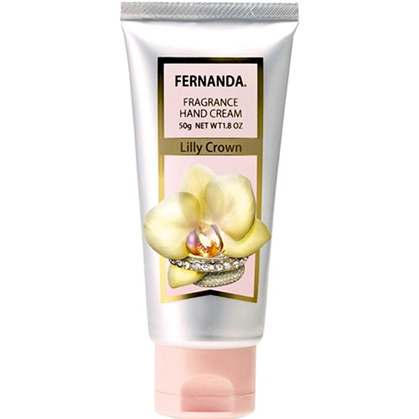 導体ヘリコプタークスコFERNANDA(フェルナンダ) Hand Cream Lilly Crown (ハンドクリーム リリークラウン)