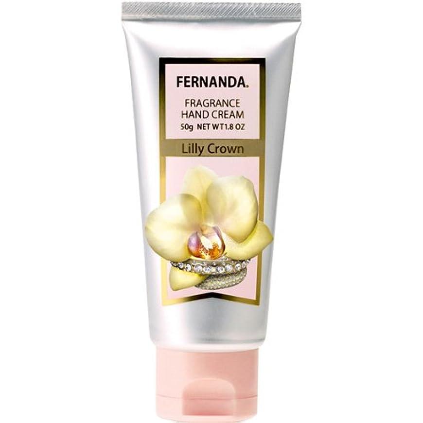 可動式チャレンジコンドームFERNANDA(フェルナンダ) Hand Cream Lilly Crown (ハンドクリーム リリークラウン)