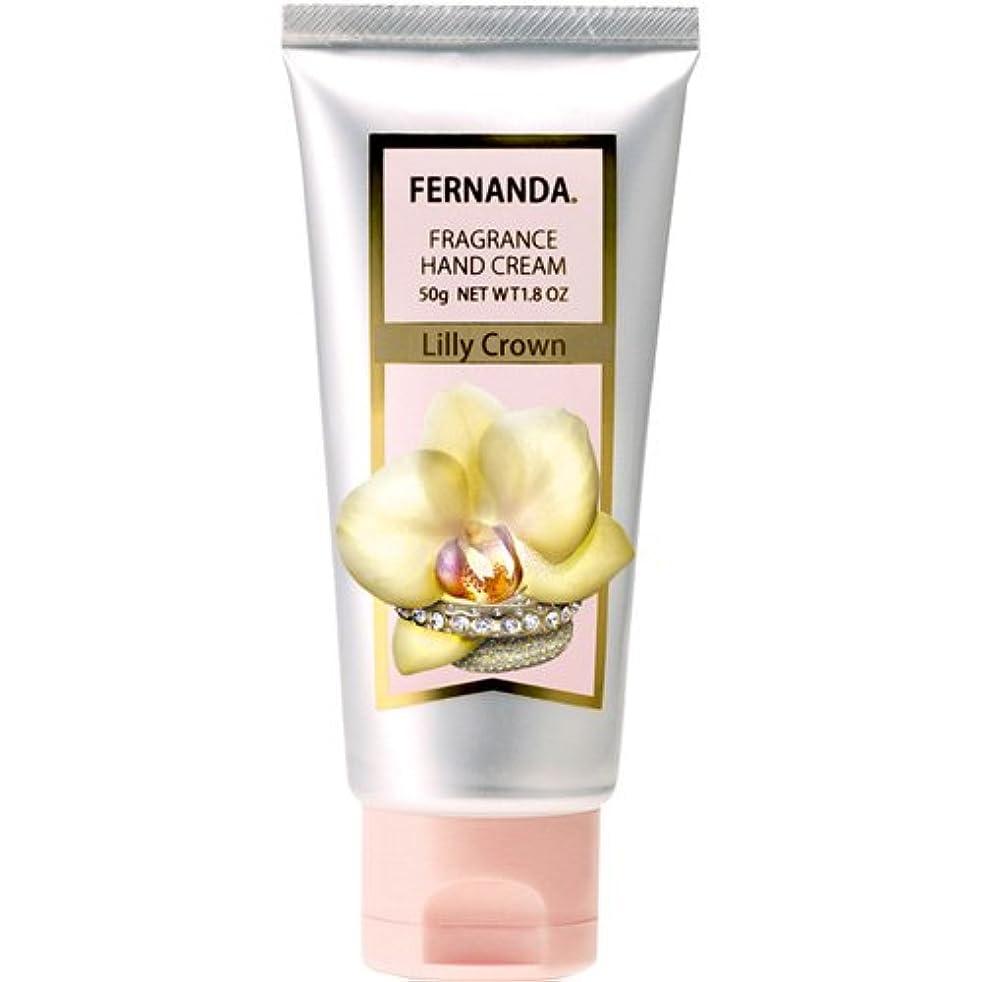異邦人柔らかい足起きているFERNANDA(フェルナンダ) Hand Cream Lilly Crown (ハンドクリーム リリークラウン)